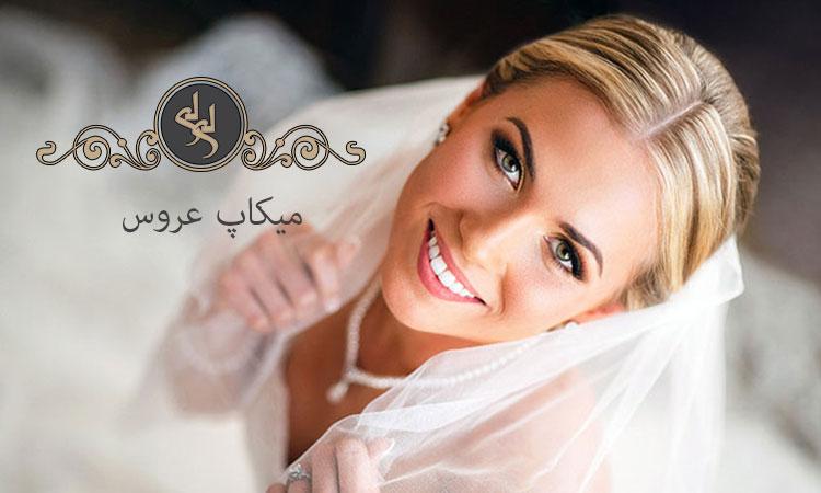 میکاپ عروس بلوند