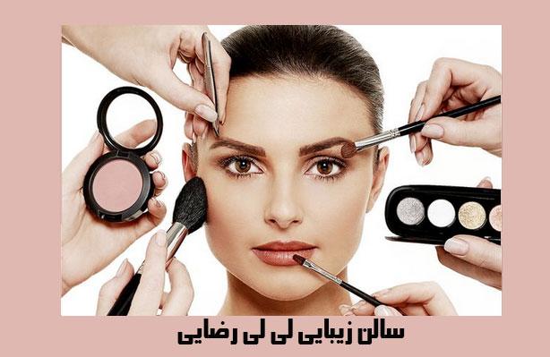 بهترین آرایشگاه تهران